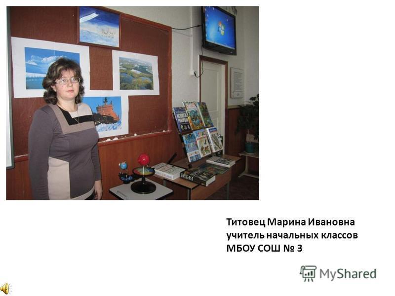 Титовец Марина Ивановна учитель начальных классов МБОУ СОШ 3