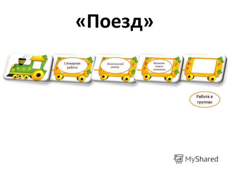 «Поезд» Словарная работа Фонетический разбор Изучение нового материала Работа в группах
