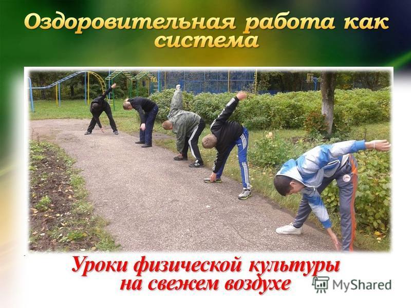 Уроки физической культуры на свежем воздухе
