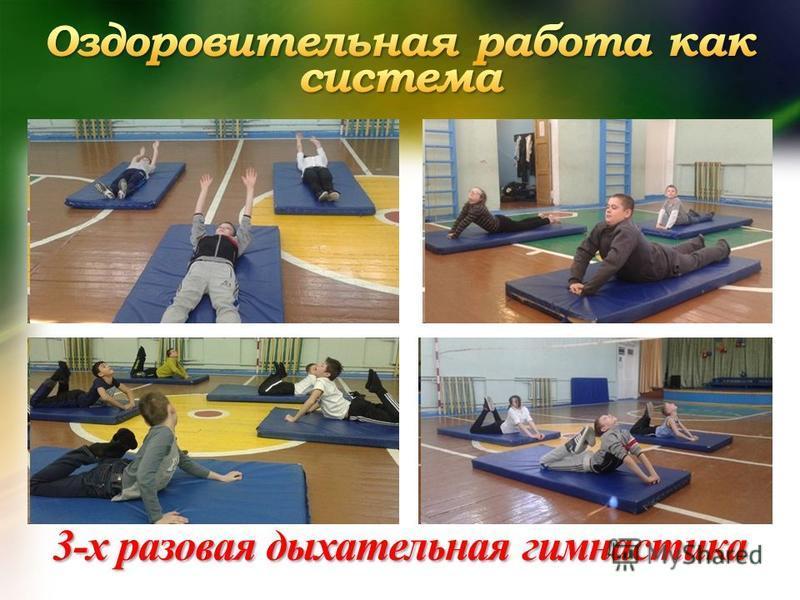 3-х разовая дыхательная гимнастика