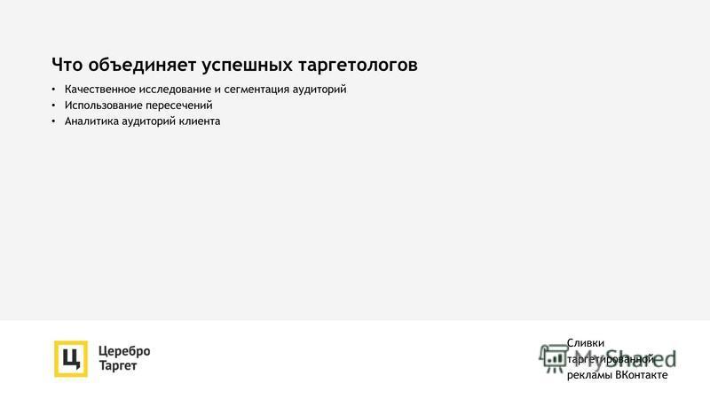 Что объединяет успешных маркетологов Сливки таргетированной рекламы ВКонтакте Качественное исследование и сегментация аудиторий Использование пересечений Аналитика аудиторий клиента