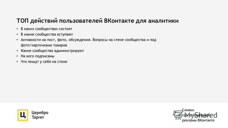 ТОП действий пользователей ВКонтакте для аналитики В каких сообществах состоят В какие сообщества вступают Активности на пост, фото, обсуждения. Вопросы на стене сообщества и под фото/карточками товаров Какие сообщества администрируют На кого подписа
