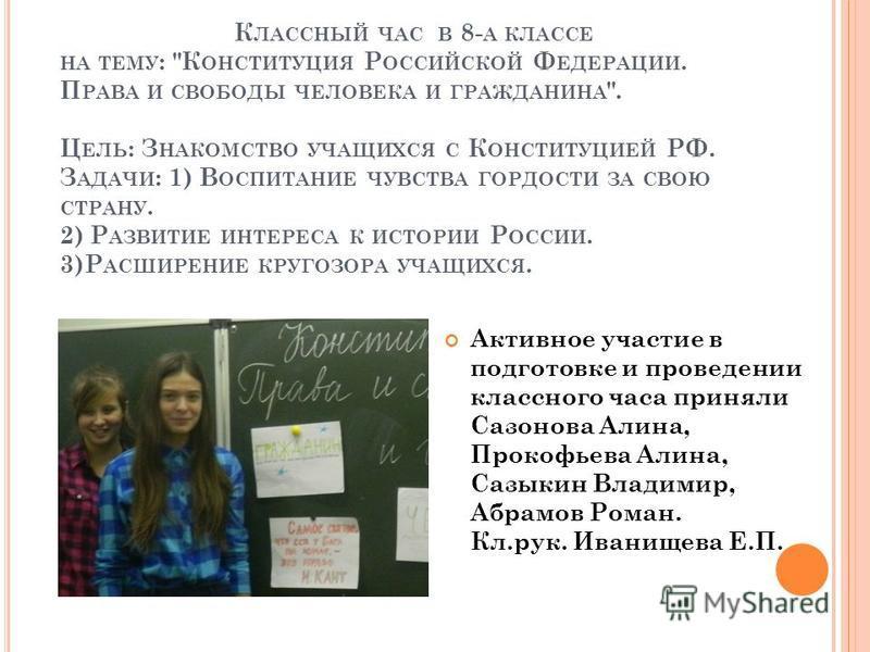 К ЛАССНЫЙ ЧАС В 8- А КЛАССЕ НА ТЕМУ :