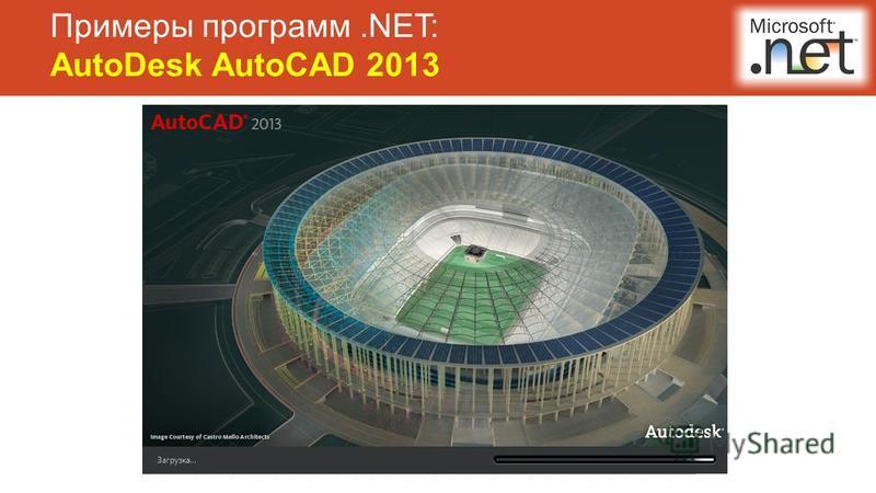 Примеры программ.NET: AutoDesk AutoCAD 2013