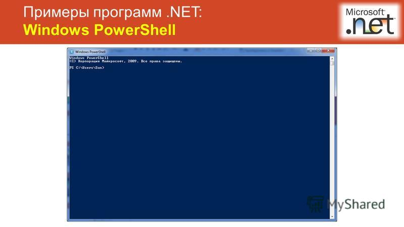 Примеры программ.NET: Windows PowerShell