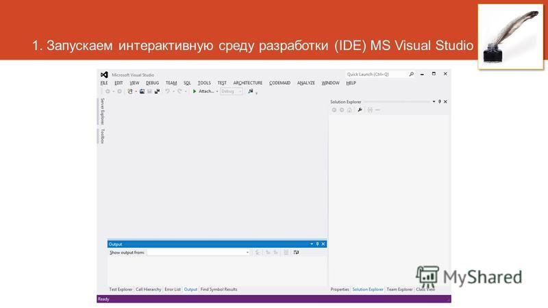 1. Запускаем интерактивную среду разработки (IDE) MS Visual Studio