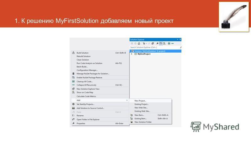 1. К решению MyFirstSolution добавляем новый проект