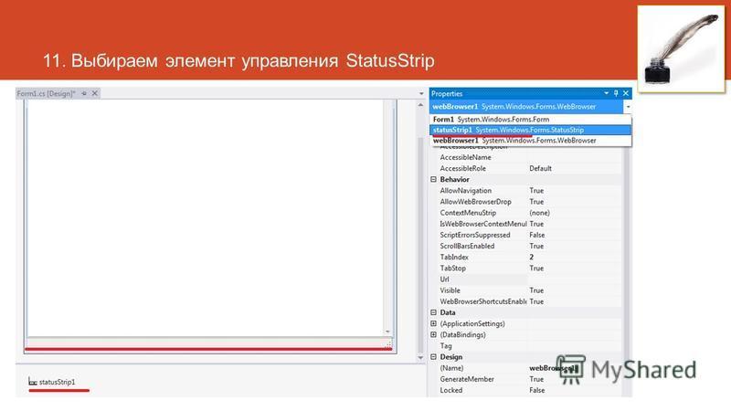 11. Выбираем элемент управления StatusStrip