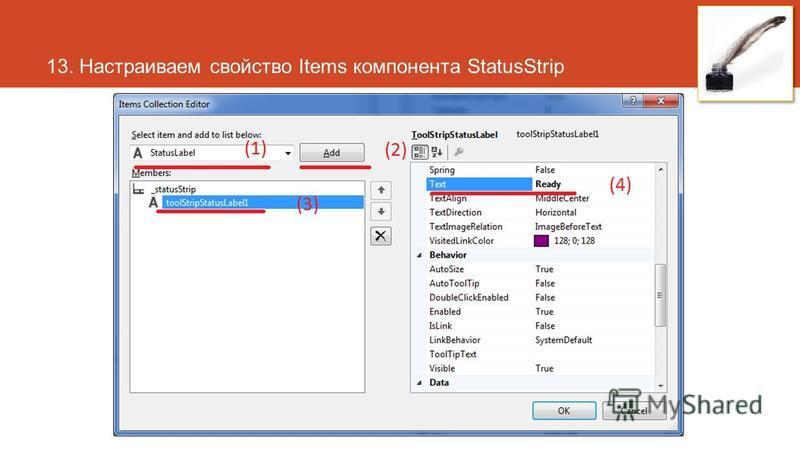 13. Настраиваем свойство Items компонента StatusStrip