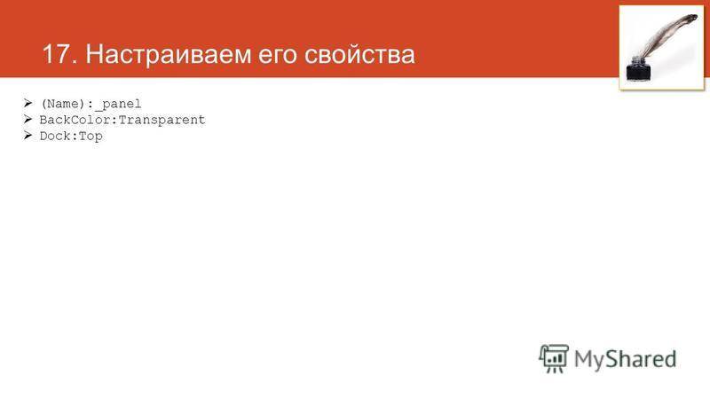 17. Настраиваем его свойства (Name):_panel BackColor:Transparent Dock:Top