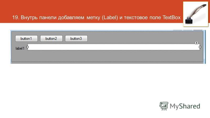 19. Внутрь панели добавляем метку (Label) и текстовое поле TextBox