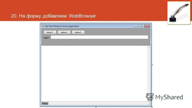 20. На форму добавляем WebBrowser