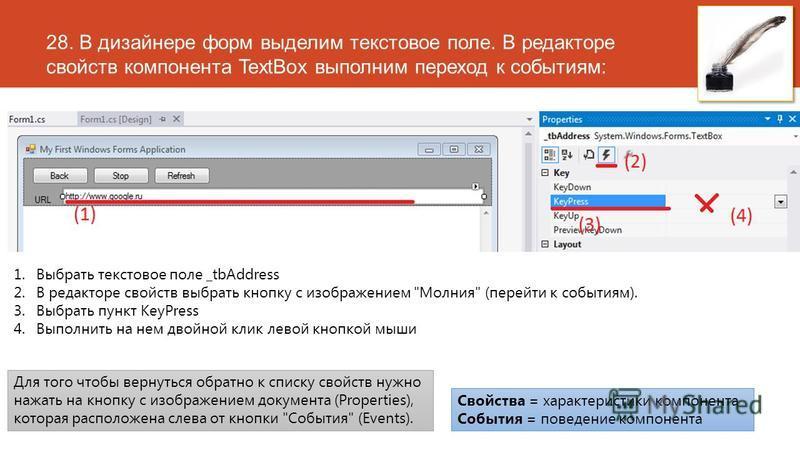 28. В дизайнере форм выделим текстовое поле. В редакторе свойств компонента TextBox выполним переход к событиям: 1. Выбрать текстовое поле _tbAddress 2. В редакторе свойств выбрать кнопку с изображением