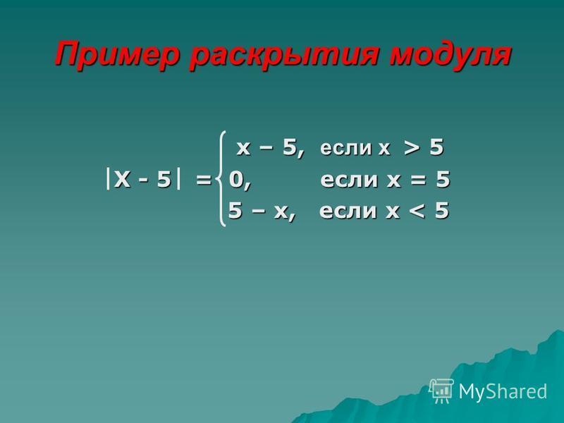 Пример раскрытия модуля х – 5, если х > 5 х – 5, если х > 5 Х - 5 = 0, если х = 5 5 – х, если х < 5 5 – х, если х < 5