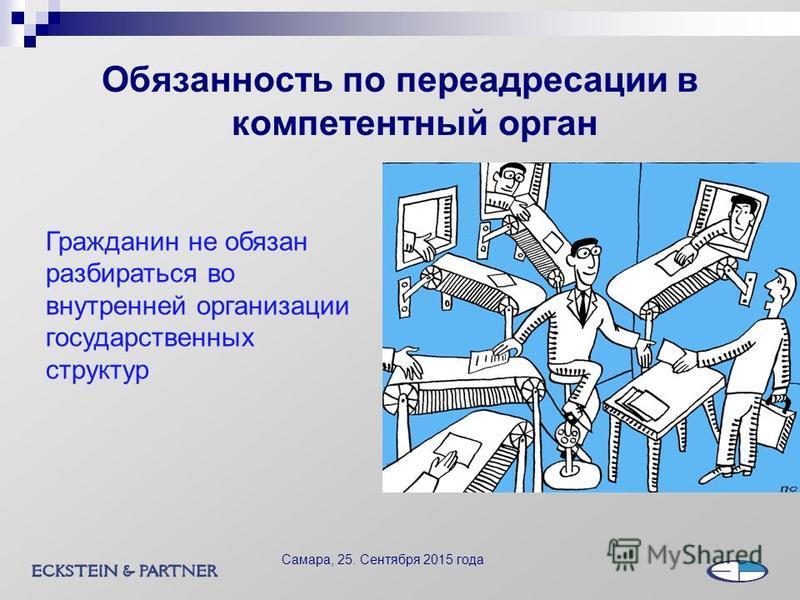 Обязанность по переадресации в компетентный орган Гражданин не обязан разбираться во внутренней организации государственных структур Самара, 25. Сентября 2015 года