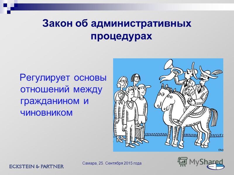 Закон об административных процедурах Регулирует основы отношений между гражданином и чиновником Самара, 25. Сентября 2015 года