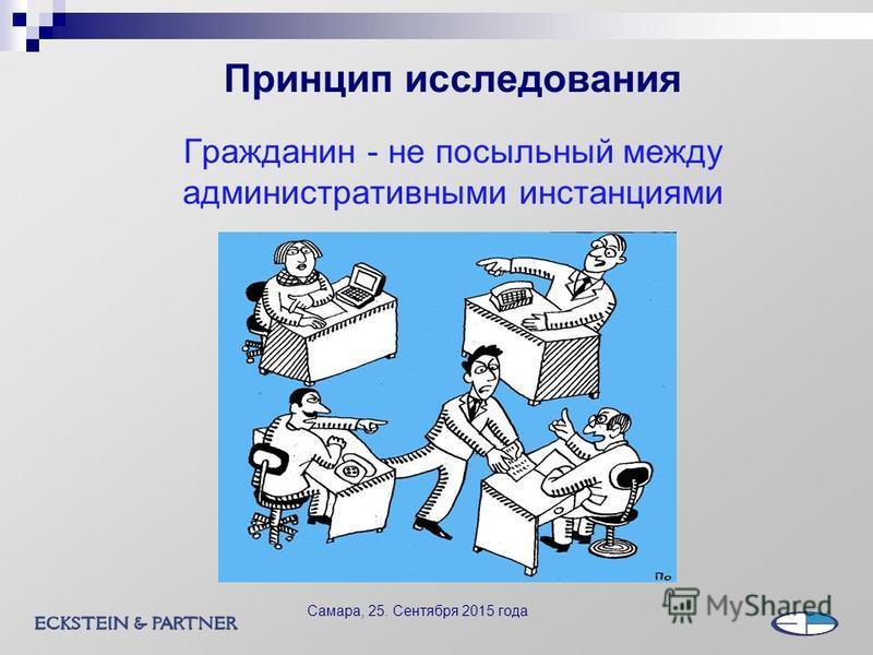 Принцип исследования Гражданин - не посыльный между административными инстанциями Самара, 25. Сентября 2015 года