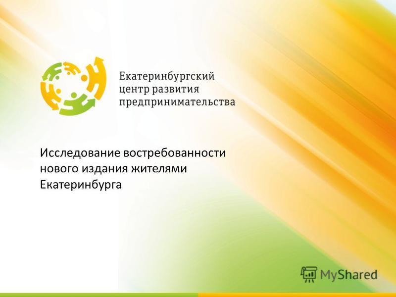 Исследование востребованности нового издания жителями Екатеринбурга