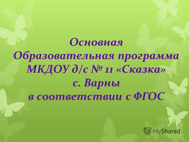Основная Образовательная программа МКДОУ д/с 11 «Сказка» с. Варны в соответствии с ФГОС