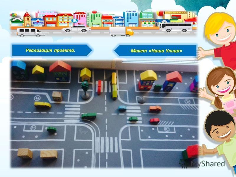 Реализация проекта. Макет «Наша Улица»