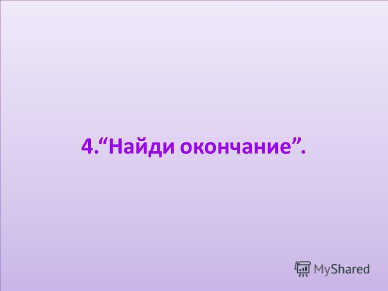 4. Найди окончание.