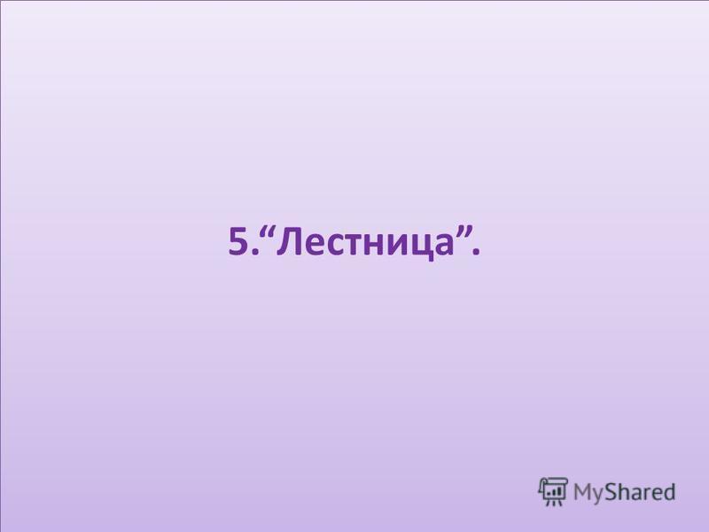5.Лестница.