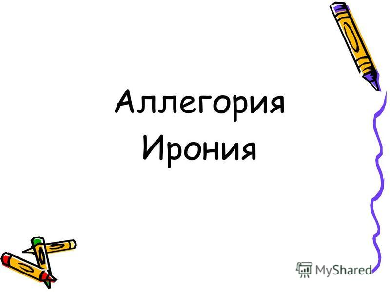 Аллегория Ирония