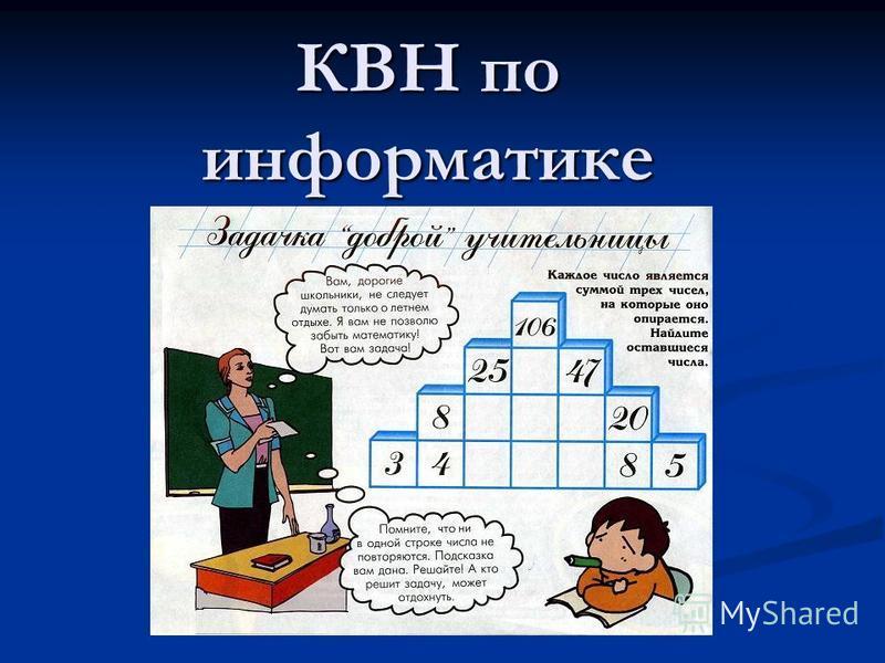 КВН по информатике