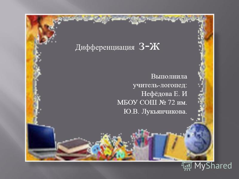 Дифференциация з - ж Выполнила учитель - логопед : Нефёдова Е. И МБОУ СОШ 72 им. Ю. В. Лукьянчикова.
