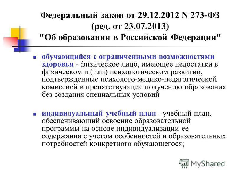 Федеральный закон от 29.12.2012 N 273-ФЗ (ред. от 23.07.2013)