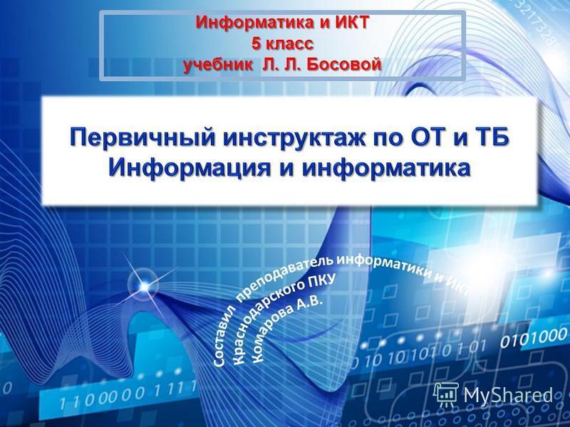 Информатика и ИКТ 5 класс учебник Л. Л. Босовой