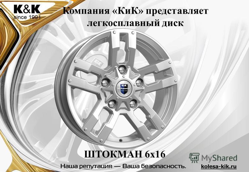 ШТОКМАН 6 х 16 Компания «КиК» представляет легкосплавный диск