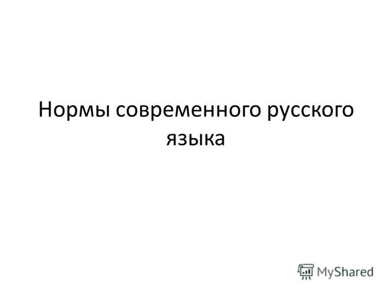 Нормы современного русского языка