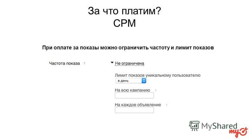 За что платим? CPM При оплате за показы можно ограничить частоту и лимит показов