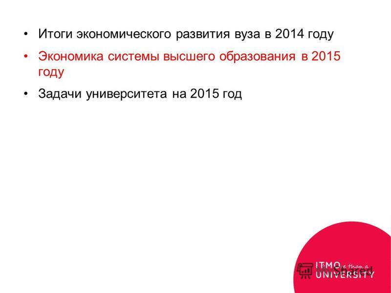 Итоги экономического развития вуза в 2014 году Экономика системы высшего образования в 2015 году Задачи университета на 2015 год 22