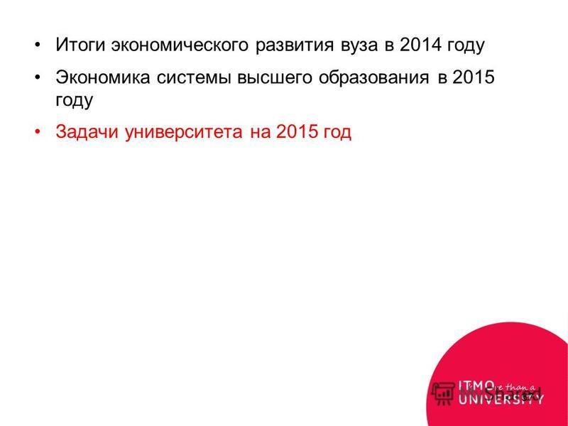 Итоги экономического развития вуза в 2014 году Экономика системы высшего образования в 2015 году Задачи университета на 2015 год 37