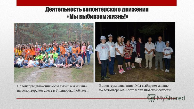 Деятельность волонтерского движения «Мы выбираем жизнь!» Волонтеры движения «Мы выбираем жизнь» на волонтерском слете в Ульяновской области