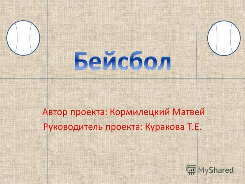 Автор проекта: Кормилецкий Матвей Руководитель проекта: Куракова Т.Е.