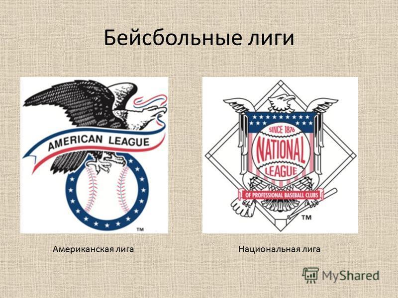 Бейсбольные лиги Американская лига Национальная лига