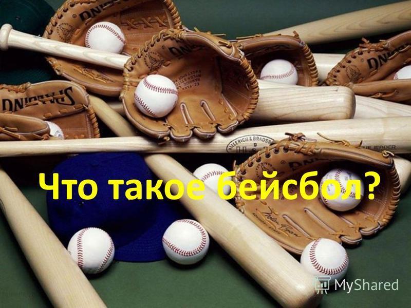 Что такое бейсбол?