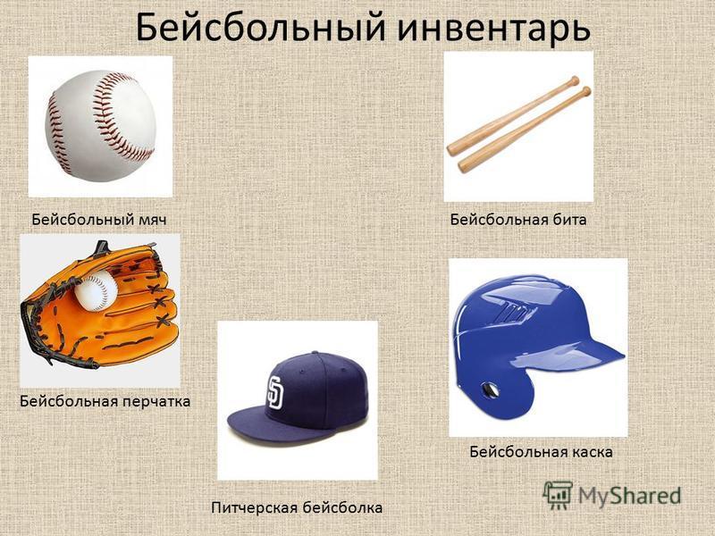 Бейсбольный инвентарь Бейсбольный мяч Бейсбольная бита Бейсбольная перчатка Бейсбольная каска Питчерская бейсболка