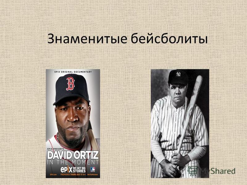Знаменитые бейсболисты