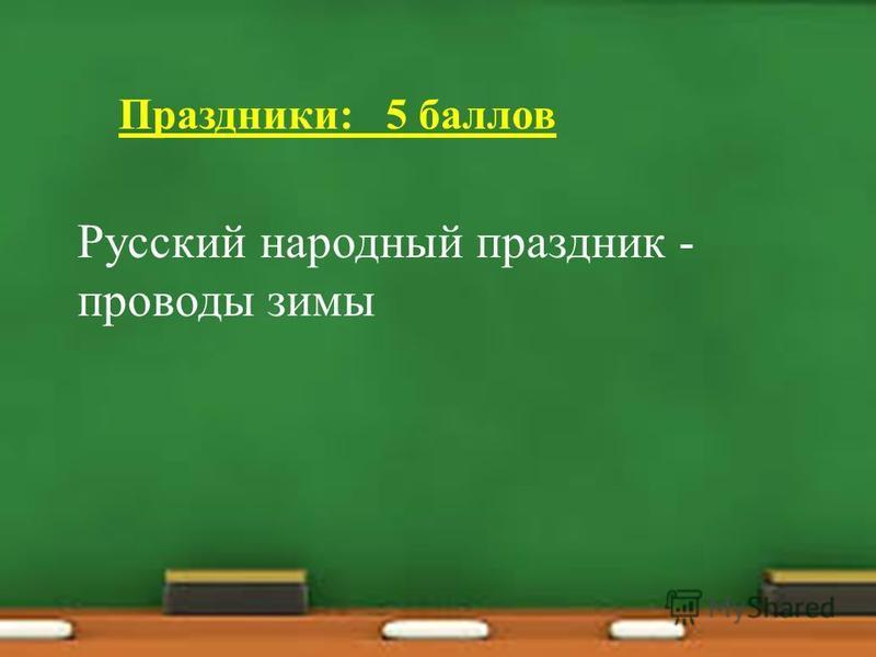 Праздники: 5 баллов Русский народный праздник - проводы зимы