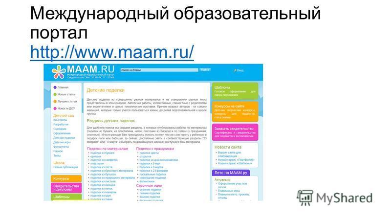 Международный образовательный портал http://www.maam.ru/ http://www.maam.ru/