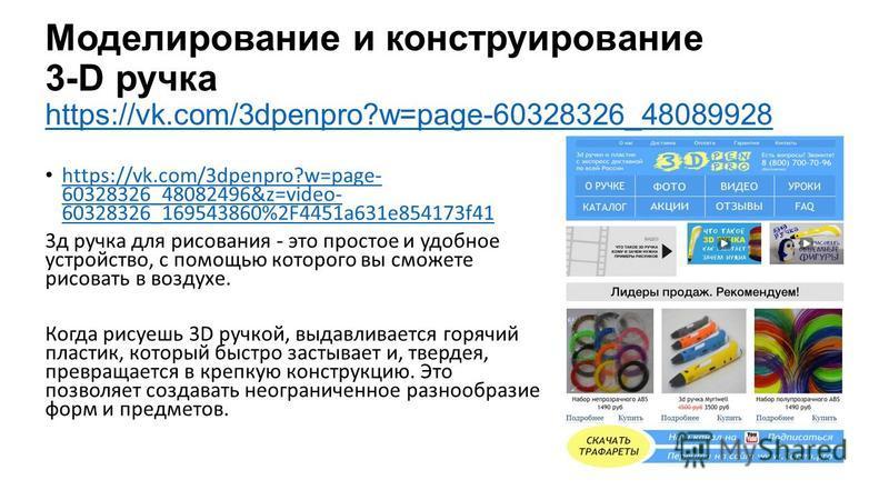 Моделирование и конструирование 3-D ручка https://vk.com/3dpenpro?w=page-60328326_48089928 https://vk.com/3dpenpro?w=page-60328326_48089928 https://vk.com/3dpenpro?w=page- 60328326_48082496&z=video- 60328326_169543860%2F4451a631e854173f41 https://vk.