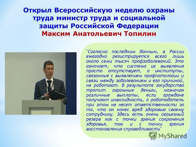 Открыл Всероссийскую неделю охраны труда министр труда и социальной защиты Российской Федерации Максим Анатольевич Топилин