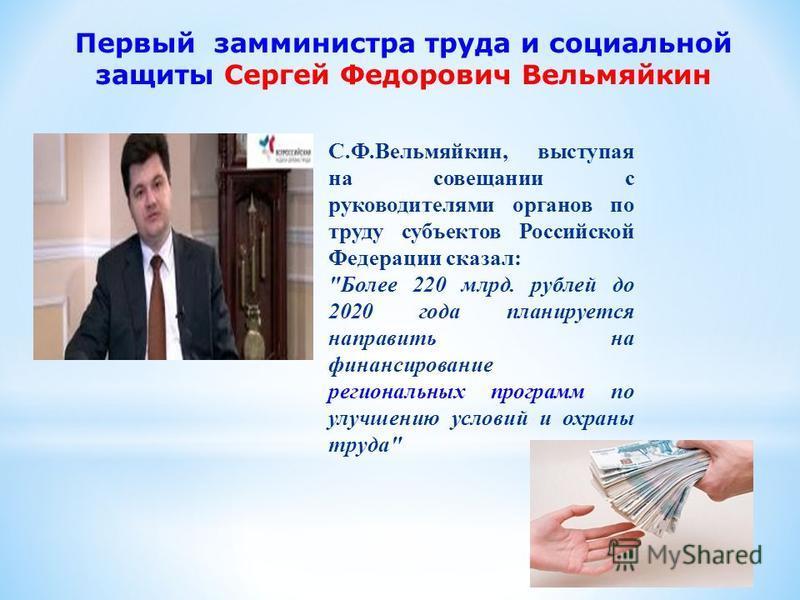 С.Ф.Вельмяйкин, выступая на совещании с руководителями органов по труду субъектов Российской Федерации сказал: