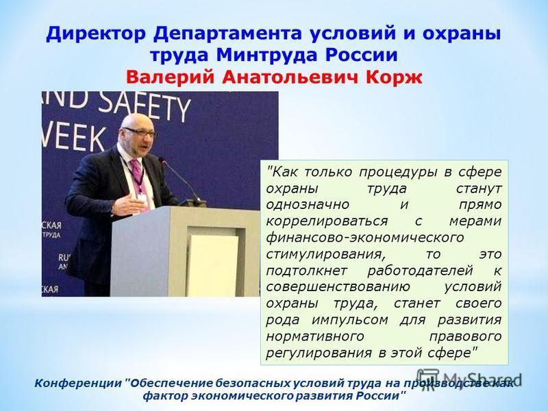 Директор Департамента условий и охраны труда Минтруда России Валерий Анатольевич Корж Конференции