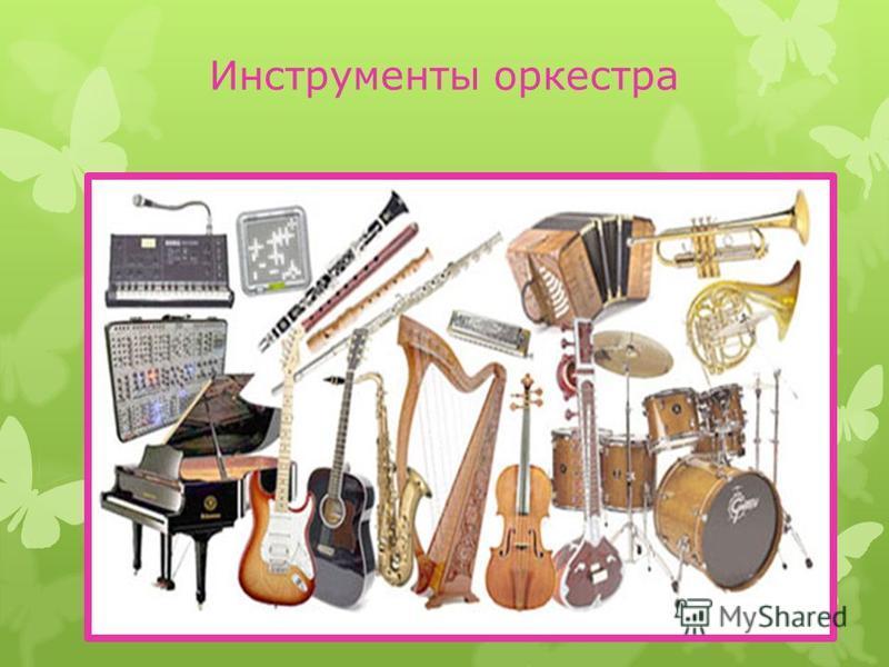 Инструменты оркестра