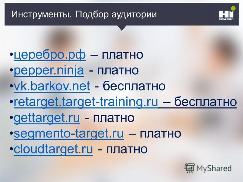 Инструменты. Подбор аудитории серебро.рф – платно серебро.рф pepper.ninja - платно pepper.ninja vk.barkov.net - бесплатно vk.barkov.net retarget.target-training.ru – бесплатно retarget.target-training.ru gettarget.ru - платно gettarget.ru segmento-ta